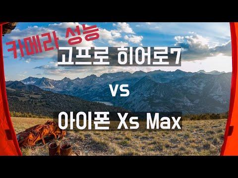 고프로 히어로7 vs 아이폰 Xs Max 카메라 성능 비교