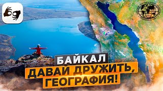 Давай Дружить, География! Байкал — жемчужина России | @Русское географическое общество