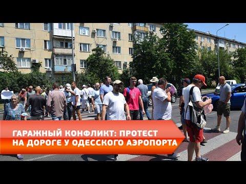 Гаражный конфликт: протест на дороге у Одесского аэропорта