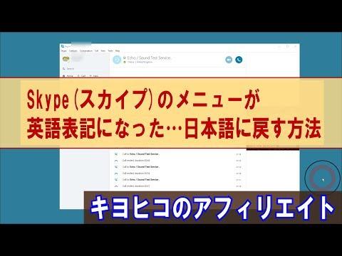 Skypeスカイプのメニューが英語表記になった…日本語に戻す方法