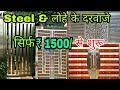 Steel ओर ल ह क दरव ज Wooden Doors Cheapest Market In Delhi mp3