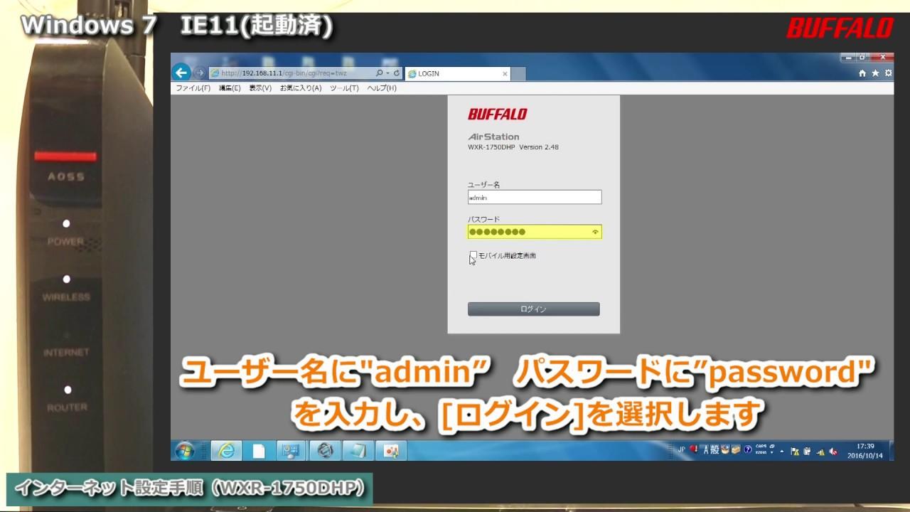 WXR-1750DHP/1900DHP2 初回設定(無線接続、インターネット設定 ...