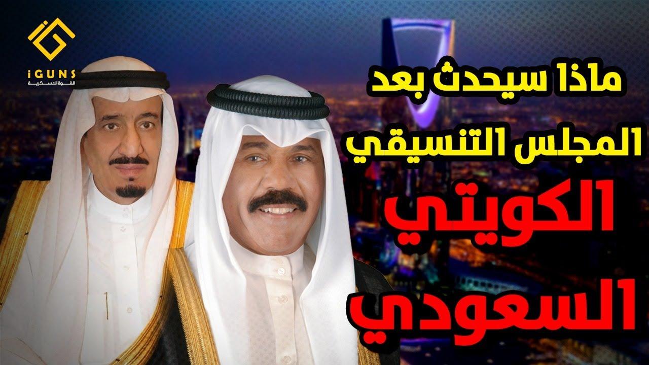 ماذا سيحدث بعد المجلس التنسيقي الكويتي السعودي ؟