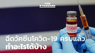ฉีดวัคซีนโควิด-19 ครบแล้ว ทำอะไรได้บ้าง