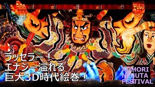 【日本の祭り】ラッセラー!エナジー溢れる東北の巨大3D時代絵巻!【青森ねぶた祭り】
