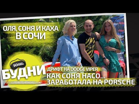 Артем КАХА Карокозян дрифтит на Dodge Viper / Как Соня нас... заработала на Панамеру