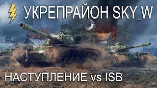 Наступление SKY_W против [ISB] ISSBank.