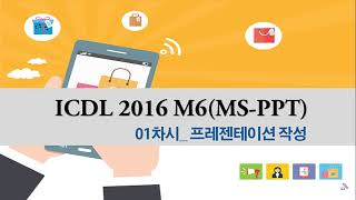 [ICDL 2016 – POWERPOINT(M6)] 프…