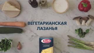 Barilla | Вегeтарианская лазанья