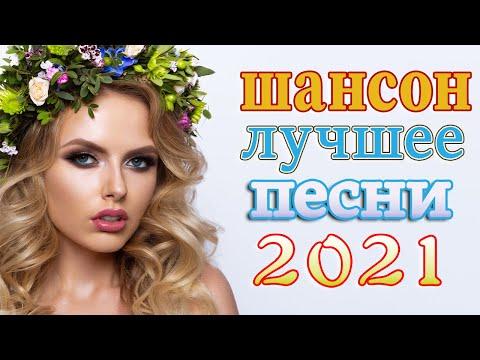 Шансон 2021 Сборник Новые песни сентябрь 2021🔥Танцевальный Шансон 2021🔥Лучшие Песни 2021 #шансон