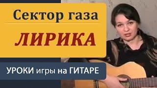 ЛИРИКА - Сектор газа. Как играть на гитаре бой и аккорды. Guitar lessons