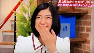 私立恵比寿中学 秋田分校開催 小林歌穂&中山莉子インタビュー.