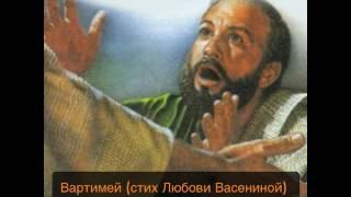Вартимей (стих Любови Васениной)