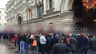 Старт продаж iPhone 7 в России! Как это было?