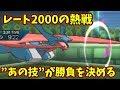 【ポケモンUSM】シーズン終盤レート2000↑での熱戦!鍵となるのはボーマンダの〇〇だ!