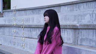 펀치(Punch) _ 영화 속에 나오는 주인공처럼 l 동백꽃 필 무렵 OST - Part 6 l Cover …