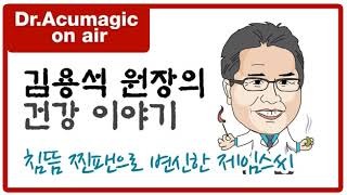 김용석 원장의 건강 이야기 -  침뜸 찐팬으로 변신한 …