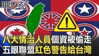 八大情治人員個資被偷走 神秘「五眼聯盟」紅色警告給台灣背後… 關鍵時刻20190703-3 馬西屏 黃世聰 林國慶 康仁俊