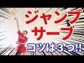 【バレーボール】ジャンプサーブの打ち方!!【コツは3つです】