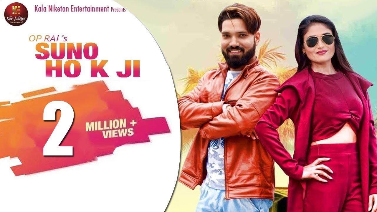 SUNO HO K JI सुनो हो के जी I New Haryanvi Song 2019 I Vishal Sharma Shikha  Raghav I OP Rai