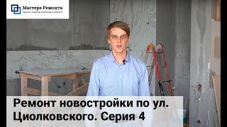 Ремонт новостройки по ул. Циолковского. Москва. Серия 4