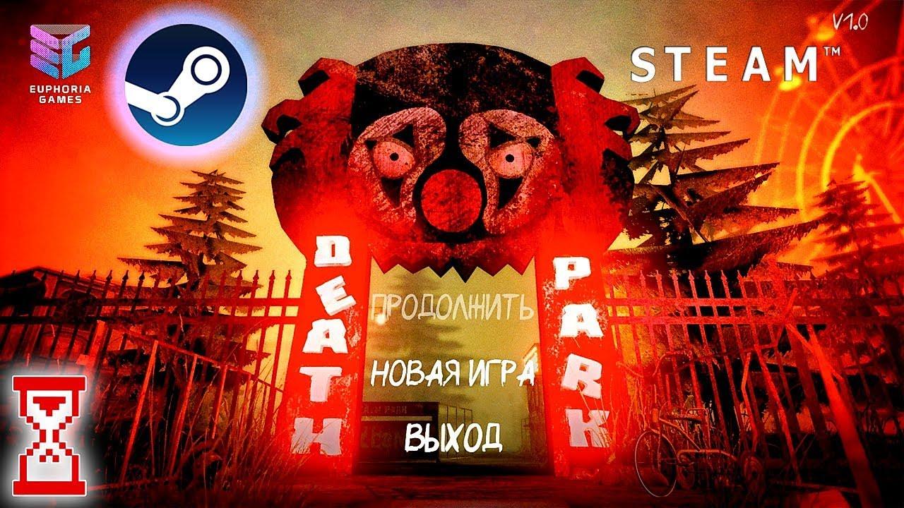 Парк развлечений вышел в Steam | Death Park 1.0