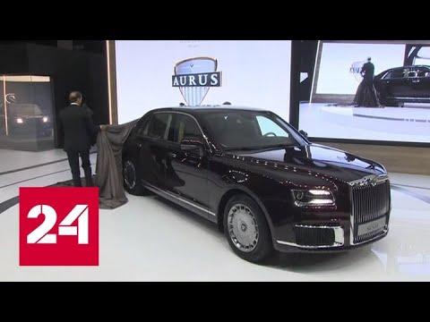 """Президент Туркменистана решил приобрести всю линейку автомобилей """"Аурус"""" - Россия 24"""