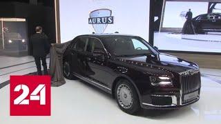 """Смотреть видео Президент Туркменистана решил приобрести всю линейку автомобилей """"Аурус"""" - Россия 24 онлайн"""