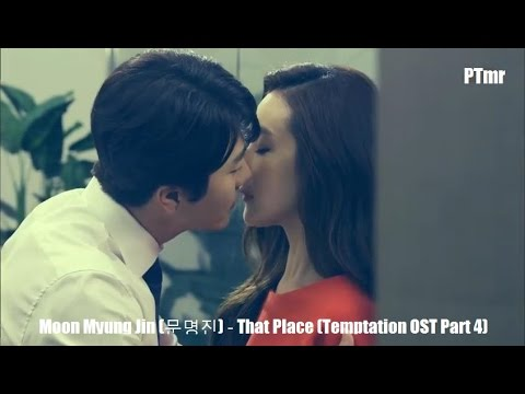 Moon Myung Jin (문명진) - That Place (ENG+Rom+HangulSUB.) [Temptation OST Part. 4]