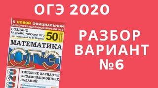 ОГЭ 2020 математика. 50  вариантов Ященко. Разбор вариантов. №6