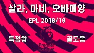 2018/19 EPL 득점왕 - 살라, 마네, 오바메양 미친 골모음