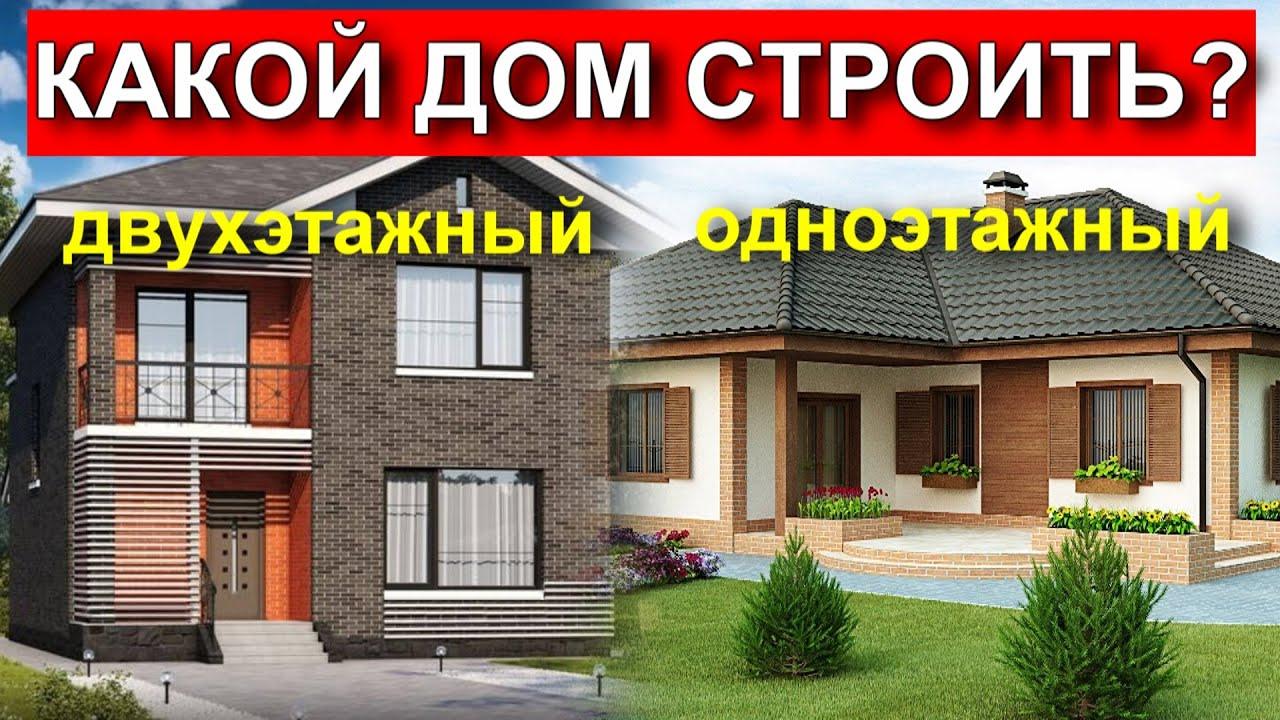 Одноэтажный дом или двухэтажный дом. Какой дом лучше и дешевле построить. Сравнение.
