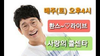 6/19(토) 사랑의콜센타 자축 (음원등록,서울공연) …