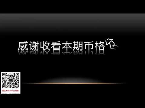 【每周币评】BTC ETH NEO IOTA EOS QTUM TRX DBC 本周趋势