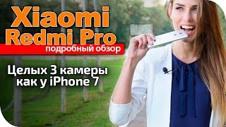 Xiaomi Redmi Pro телефон с 3 камерами обзор видео(Xiaomi Redmi Pro телефон с 3 камерами обзор видео Еще до презентации Apple iPhone 7, широко известная в узких кругах китай..., 2016-09-13T16:36:29.000Z)