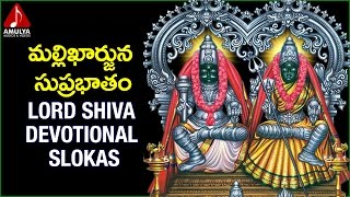 Download Lord Shiva Telugu Songs | Mallikarjuna Swamy Suprabhatham | Amulya Audios and s MP3 song and Music Video