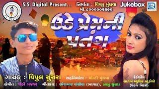 Ude Prem Ni Patang   New Gujarati DJ Song   Makar Sankranti Special Song   Vipul Susra