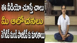 How To Get Rid Of Negative Thoughts  | How To Avoid Negative Thoughts  | Yoga In Telugu