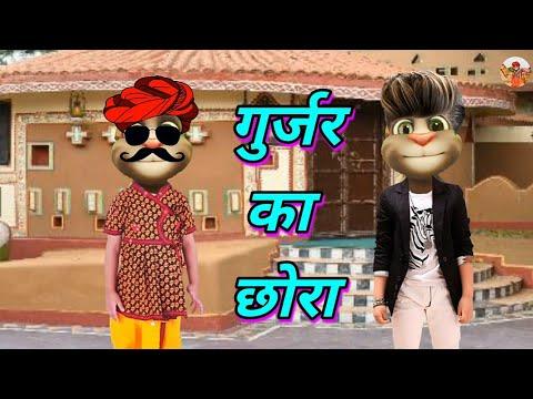 आज काल का छोरा - गुर्जर का आरक्षण Interview Rajasthani Talking Tom Marwadi Comedy Video 2018 New