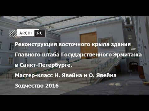 Реконструкция восточного крыла здания Главного штаба Государственного Эрмитажа в Санкт-Петербурге