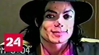 Допрос Майкла Джексона: что рассказал полицейским король поп-музыки - Россия 24
