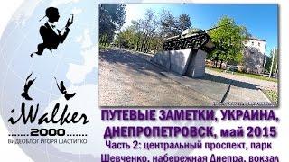 видео город Днепропетровск достопримечательности