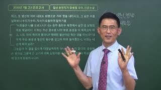 김학공전 2020년 7월 고3 모의고사 25번~27번 …