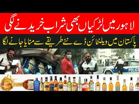 Wine Sale Girls in Lahore are active on Valentine's Day    Leader Tv  