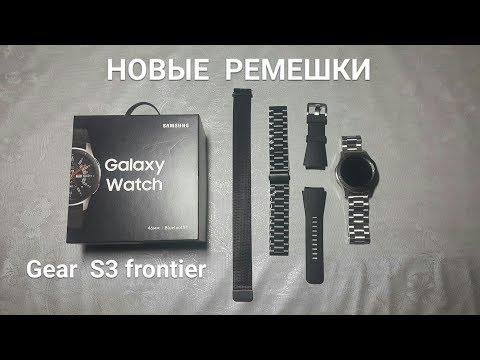 Galaxy Watch новый стильный металлический ремешок.