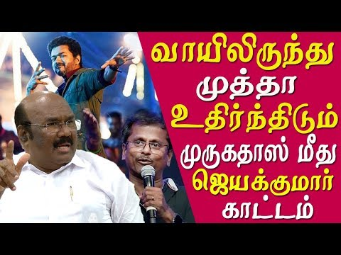Sarkar issue ar Murugadoss vs jayakumar - ar murugadoss latest news tamil news live    Murugadoss reportedly made his stance clear on Sarkar and also refused to give any kind of undertaking for his upcoming projects. The director established the fact that he wished to continue making films which questioned politics. He made these statements at the Madras High Court, where the plea is being heard, stating that questioning schemes of political parties was his right as a citizen. Asking him to tender an apology essentially meant he was being stripped of his fundamental rights, added Murugadoss. AIADMK had earlier held protests against the director and demanded that he apologise 'unconditionally' for certain scenes in Sarkar. Murugadoss was also asked to give a notice stating that he would not include such political references in his future projects.   Murugadoss, ar murugadoss, ar murugadoss news, ar murugadoss latest news, tamil news today    For More tamil news, tamil news today, latest tamil news, kollywood news, kollywood tamil news Please Subscribe to red pix 24x7 https://goo.gl/bzRyDm #kollywoodnews sun tv news sun news live sun news    red pix 24x7 is online tv news channel and a free online tv