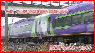 【鉄道走行映像】名鉄犬山線 柏森変電所 南側の様子 09:00~12:00