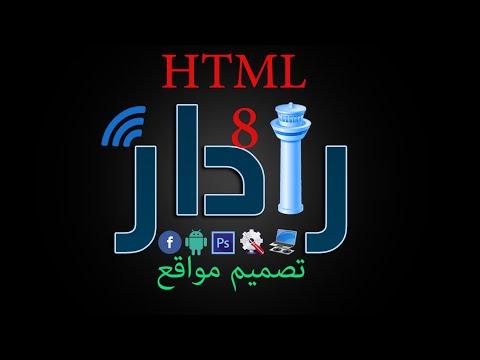 تصميم مواقع HTML الدرس (8) ~ تقسيم الموقع بإستخدام Div
