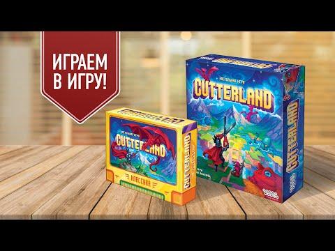 CUTTERLAND: Играем в настольную игру, где нужно РЕЗАТЬ КАРТЫ!
