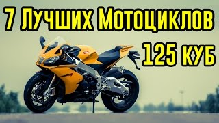 видео Мотоциклы купить недорогое